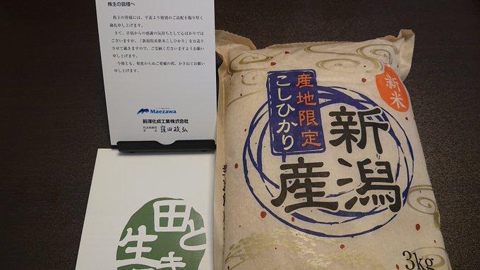 株主優待品 お米の写真