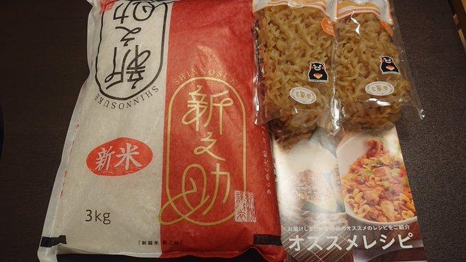 株主優待品 お米とパスタの写真
