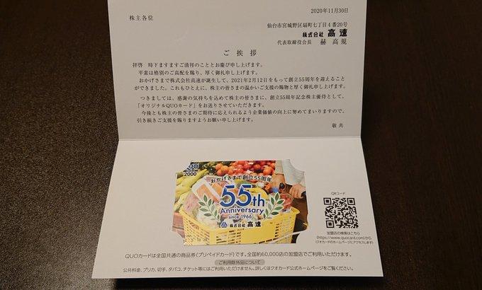 株主優待品 QUOカードの写真